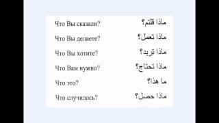 9. Короткая программа арабского языка. Вопросительные слова и выражения