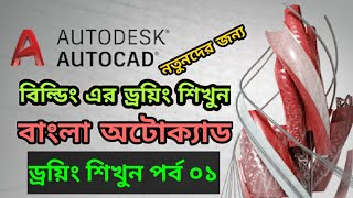 Bangla Autocad tutorial part 01 | Bangla Autocad | Basic Autocad | বংলা অটোক্যাড |