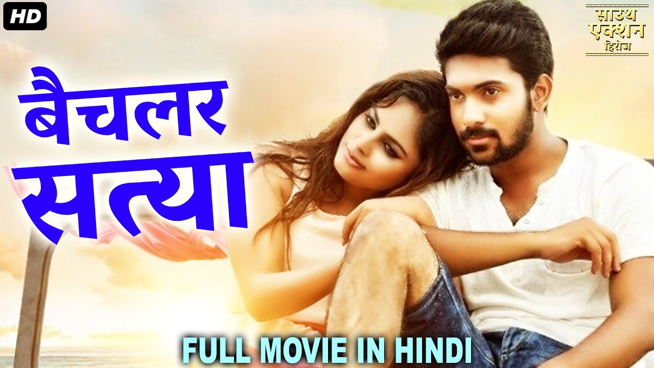 बैचलर सत्या - सुपर हिट ब्लॉकबस्टर हिंदी डब्ड एक्शन रोमांटिक मूवी | साउथ मूवी |सुपरहिट हिंदी डब फिल्म