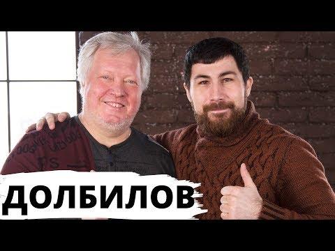 СЕРГЕЙ ДОЛБИЛОВ: о съёмках ЛОМАЧЕНКО, УСИКА и братьев КЛИЧКО