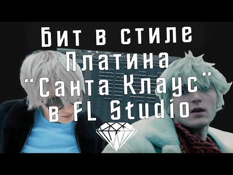 """Как сделать бит в стиле Платина """"Санта Клаус"""" в FL Studio - Разбор бита Платина """"Санта Клаус"""""""