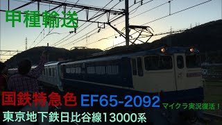 東京地下鉄日比谷線13000系 甲種輸送 島本駅通過
