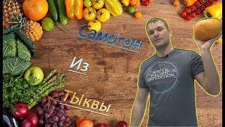 Настойка на тыкве БОМБА дыня отдыхает)))