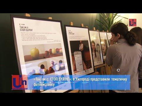 «Такі як є: СТОП БУЛІНГ»: в Ужгороді представили тематичну фотовиставку