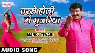 Manoj Tiwari (2018) का सबसे सुपरहिट होली गीत - Tarase Holi Me Gujariya - Hit Bhojpuri Holi Song 2018