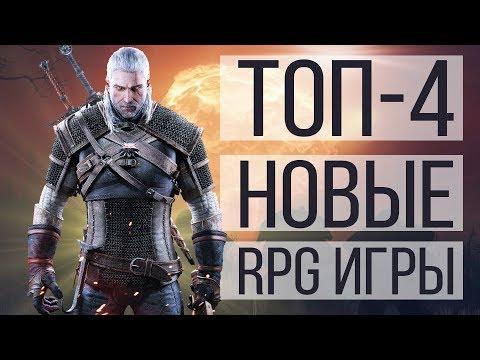 ТОП-4 новые рпг 2018. Топ РПГ с открытым миром. Топ игр в жанре рпг.