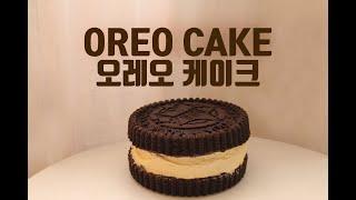 거대한 오레오, 오레오 케이크 만들기 :D 중력분베이킹…