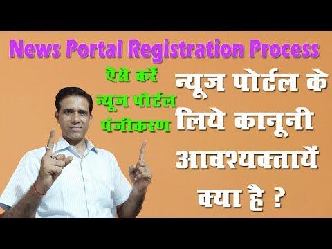 News Portal Registration Process II न्यूज़ पोर्टल के लिए कानूनी आवश्यकताएं क्या हैं?