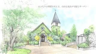 3月春に礼拝堂・ガーデンがリニューアル