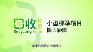 回收基金 小型標準項目 方便你