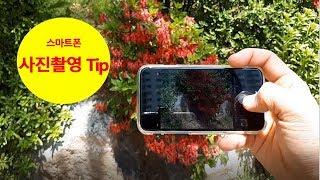 스마트폰 사진촬영 잘하는법 Tip 카메라설정 기능 사진보정등