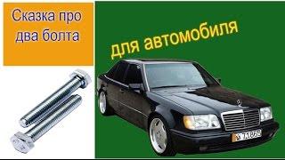 Сказка про два болта для автомобиля