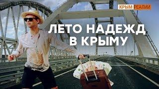 «Год сидим, ждем лета, чтобы зарплату получить»   Крым.Реалии ТВ