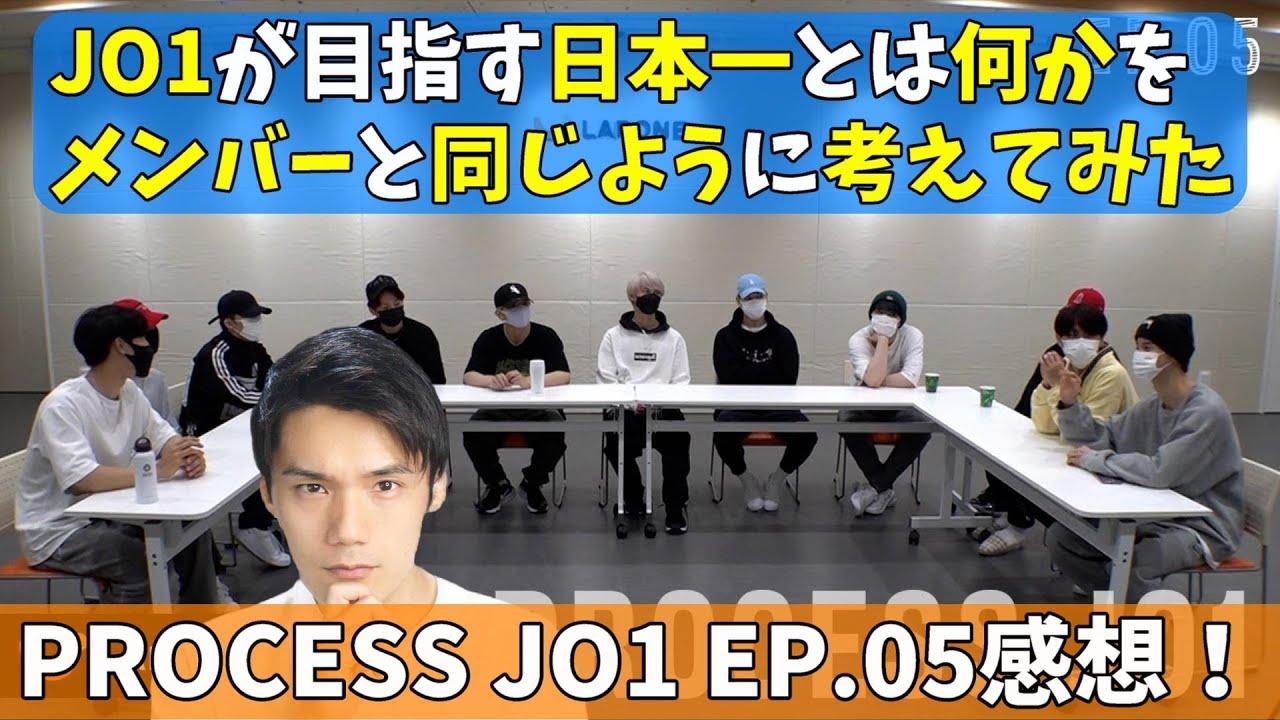 """【個人的見解】JO1には日本一の""""技""""だけでなく""""記録""""も目指してほしい![PROCESS JO1] EP.05"""
