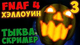 - Five Nights At Freddy s 4 HalloWeen ПРОХОЖДЕНИЕ ТЫКВА СКРИМЕР