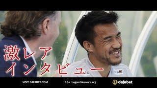 【レア】日本代表 岡崎選手英語独占インタビュー
