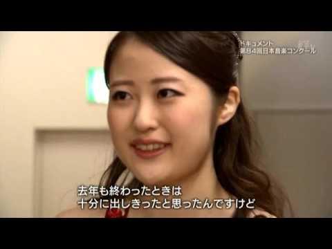 第84回日本音楽コンクールドキュメント