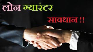 Loan Guarantor : कही आप किसी के लोन ग्यारंटर तो नहीं ? Loan Guarantor | Loan Guarantor India