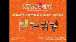Презентация  франшизы первой сети мебельных магазинов по продаже столов и стульев СтолБери