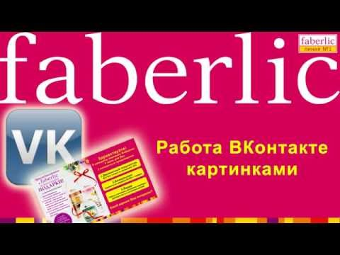 Faberlic — отзывы -