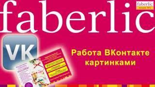 видео День за днем с Фаберлик
