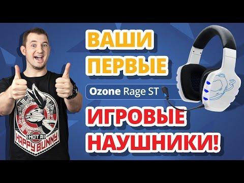 Обзор игровых наушников ✔ Ozone Rage ST!