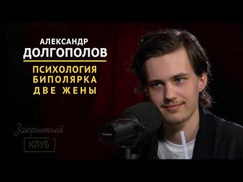 Александр Долгополов   Как жить с двумя женщинами?   Закрытый клуб podcast #2