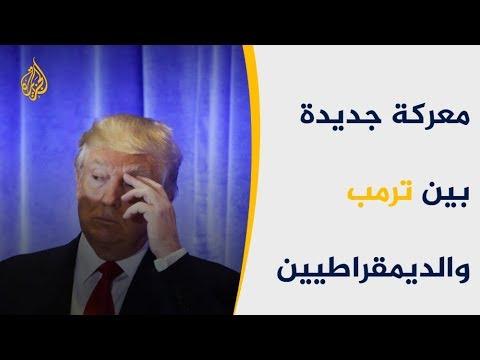 بفرضه الطورائ.. ترامب يفتح باب الصراع مع النواب  - نشر قبل 11 ساعة