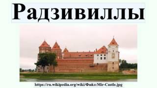 Радзивиллы(Радзивиллы Радзиви́ллы — богатейший род в Великом княжестве Литовском, в 1518 году первый в государстве..., 2016-07-16T16:49:56.000Z)