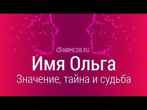 Значение имени Ольга: карма, характер и судьба