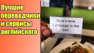 Лучшие переводчики и сервисы для изучения английского языка