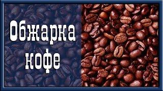 видео Как обжаривать кофе в домашних условиях