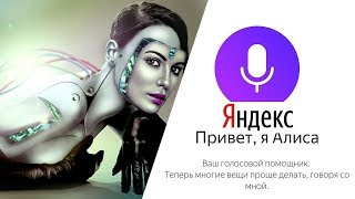 видео Помощник Яндекс Алиса для Windows ПК