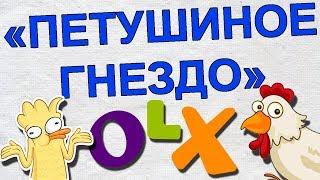 Откровения мошенника на Олх часть 2. Мошенники на olx avito. Мошенники в интернете