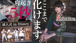 ◎【成人式1日密着】ディズニー成人式を迎える女の裏側見せちゃう! thumbnail