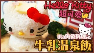 【便當料理DIY】超可爱Hello kittty蔬菜奶油溫泉飯|Uta角色便當食譜教學|Hello kitty bento (Kyaraben)|キティちゃん弁当 (キャラ弁)|Utatv
