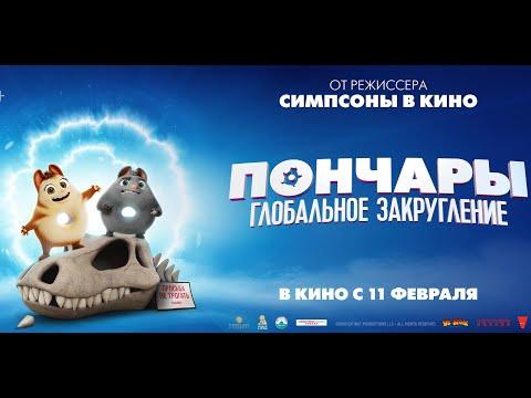 Мультфильмы 2021 🎬 Пончары  Глобальное закругление  —  Русский трейлер  #2 ⚛ Новинки кино