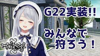 [LIVE] G22実装!みんなで素手ペッカDへGO!