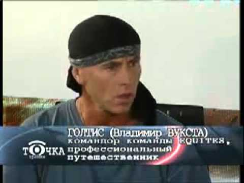 Знакомьтесь -- Голтис Владимир Вукста