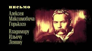 Письмо А.М. Горького В.И. Ленину