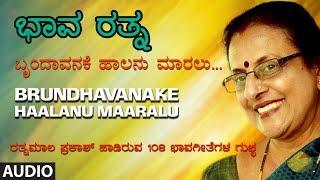 Ratnamala Prakash Bhavageethe► Brundhavanake Haalanu  Maaralu ( Bhaavarathna ) || Kannada Folk Songs
