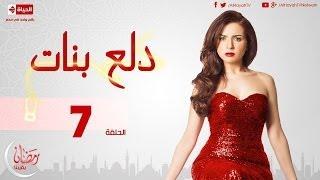 مسلسل دلع بنات - الحلقة ( 7 ) السابعة - بطولة مى عز الدين - Dala3 Banat Series Episode 07