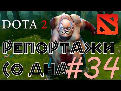 видео: dota 2 Репортажи со дна #34