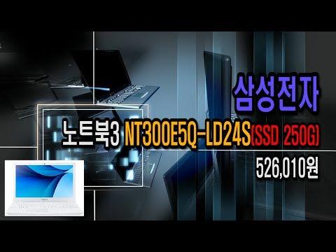 삼성전자 노트북3 NT300E5Q-LD24S(SSD 250G) 개봉기