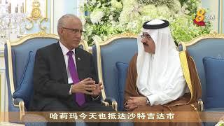 哈莉玛总统获颁阿都拉兹国王勋章