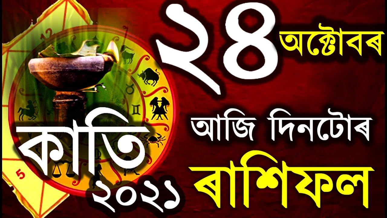Download 24 অক্টোবৰ, ২০২১, ৰাশিফল | Indian Astrology | astrology in assamese | ab smarttips