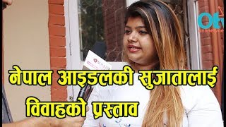 Nepal Idol की सुजातालाई विवाहको प्रस्ताव - Interview with Sujata Pandey Nepal Idol Top 5