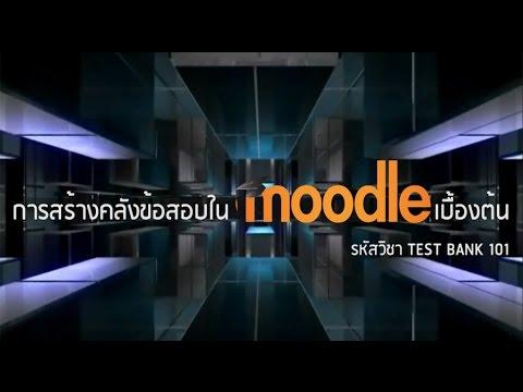 การสร้างคลังข้อสอบใน Moodle เบื้องต้น [TEST BANK 101]