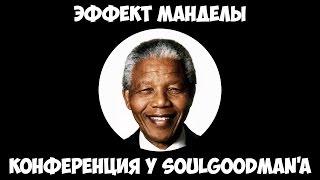 """Конференция по теме: """"Эффект Манделы"""" на канале SoulGoodman. 01.10.2016 г."""