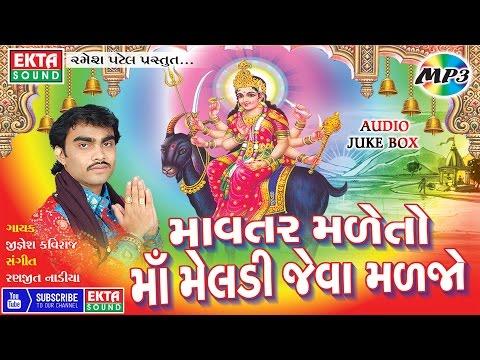 Mavtar Maleto Maa Meladi Jeva Maljo || Jignesh Kaviraj || Gujarati